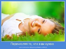 для счастья,не забудьте добавить себя!)))