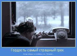 Когда-нибудь ты поймёшь это. Позвони...