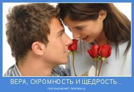 ОНИ ВЫЗЫВАЮТ ЛЮБОВЬ!)))