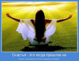 печалит, настоящее не тяготит, будущее не тревожит.
