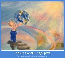 способны поддержать и спасти нашу планету!