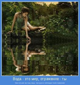 Чем сильнее мутишь воду, тем хуже в ней видно твоё отражение