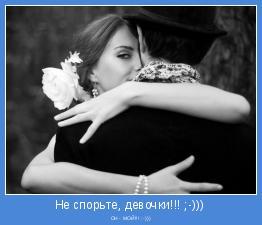 ОН - МОЙ!!! ;-)))