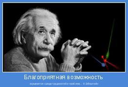 скрывается среди трудностей и проблем... © Эйнштейн