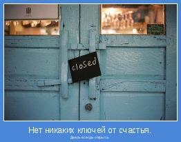 Дверь всегда открыта.