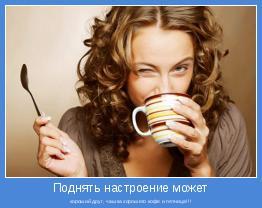 хороший друг, чашка хорошего кофе и пятница!!!
