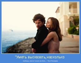 "любишь,значит мало любить..."" Фр.Петрарка"