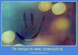 С любовью, Ваша Жизнь..