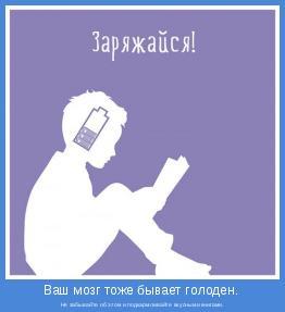 Не забывайте об этом и подкармливайте вкусными книгами.