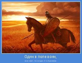 если знает, что он один. © С.Лукьяненко