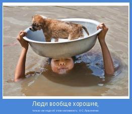только им надо об этом напоминать. © С.Лукьяненко