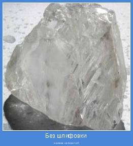 и алмаз не блестит!