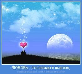 это жизнь и начало всего, и нет без любви на Земле ничего!