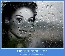 те, кто улыбкой умеют побеждать боль.