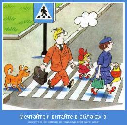 любое удобное время,но не тогда,когда переходите улицу