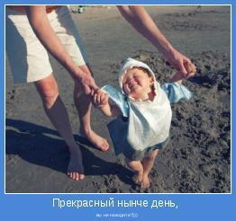 вы не находите?)))