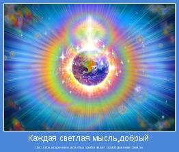 поступок,искренняя молитва приближает преображение Земли