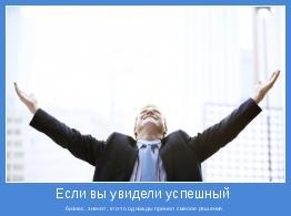 бизнес, значит, кто-то однажды принял смелое решение.
