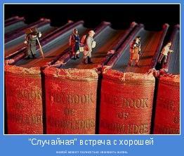 книгой может полностью изменить жизнь