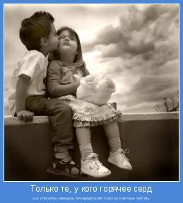 -це, способны изведать беспредельное счастье и вечную любовь