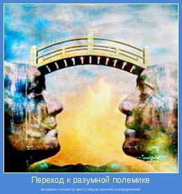 возможен только по мосту общих понятий и определений