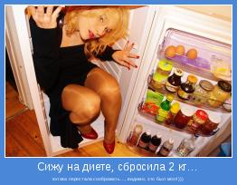 голова перестала соображать…, видимо, это был мозг!)))