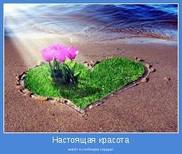 живёт в любящем сердце!