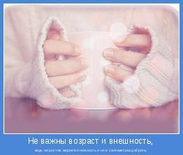 ведь не ростом меряется нежность и не в сантиметрах доброта.