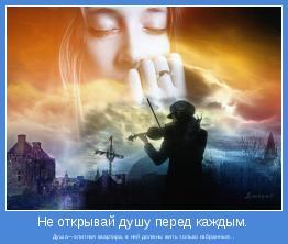 Душа—элитная квартира, в ней должны жить только избранные...