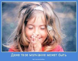 частью молитвы.