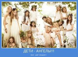 ОНИ - ДАР СВЫШЕ!!!