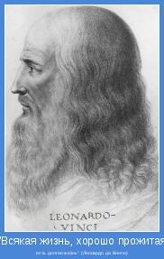 """есть долгая жизнь"""" (Леонардо да Винчи)"""