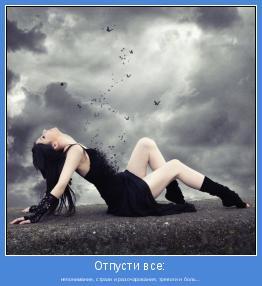 непонимание, страхи и разочарования, тревоги и боль...