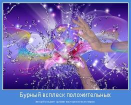 эмоций создает цунами восторга во всех мирах