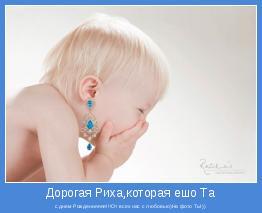 с днем Рожденияяяя!!!От всех нас с любовью)На фото Ты!))