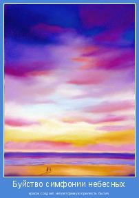 красок создает неповторимую прелесть бытия