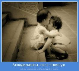любовь, можно лишь желать, вынудить их нельзя.
