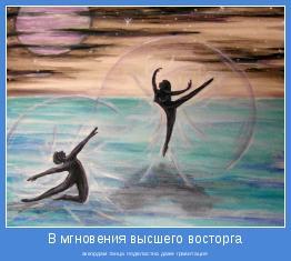 аккордам танца подвластна даже гравитация