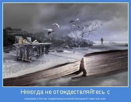 сумраком и болью подавляющих своей свинцовой тяжестью книг