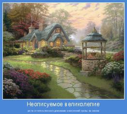 уюта и тепла лесного домика и весенней грозы за окном