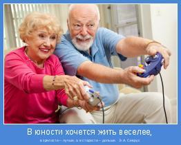 в зрелости – лучше, а в старости – дольше.  Э.А. Севрус