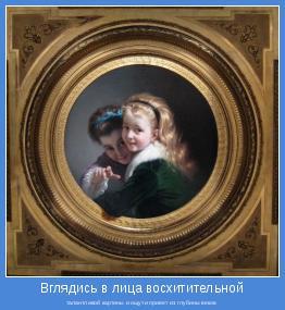 талантливой картины и ощути привет из глубины веков