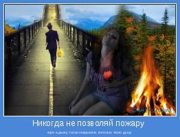 горя и дыму тоски покрывать копотью твою душу