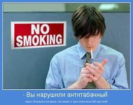 закон.Положите сигарету на землю и протяните мне 500 рублей!