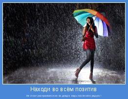 из-за дождя, ведь после него радуга !!!