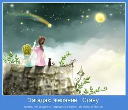 верить, что сбудется... Зародится желание  Из упавшей звезды