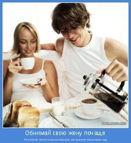 Регулярная теплота нужна женщине, как мужчине–регулярная еда