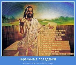 происходит, когда Христос меняет сердце