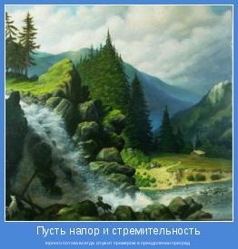 горного потока всегда служит примером в преодолении преград