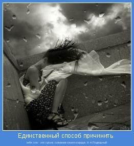 себе зло - это сузить сознание своего сердца. © А.Подводный